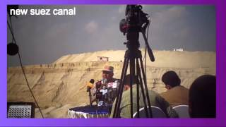 New Suez Canal archive as drilling in the November 19, 2014