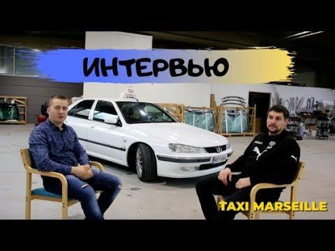 Интервью с создателем копии такси. Такси Марсель/Taxi Marseille. ТЮНИНГ СВОИМИ РУКАМИ (Финляндия)