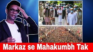 Markaz Se Mahakumbh Tak | Kumbh mela 2021 | Rehman Khan | Satire | Comedy