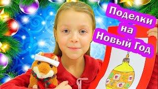 Видео для детей. Поделки на Новый Год своими руками(