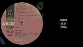 Akira Ito (伊藤詳) - 自覚 (1981) Accelerated Pitch +8%.