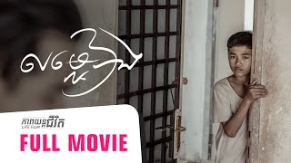 លម្អៀង, ភាពយន្តជីវិត, Life Film, SASTRA FILM