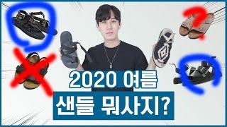 2020 여름 샌들 뭐 사지? 샌들 브랜드 & …