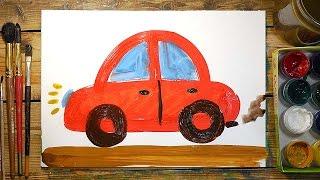 Как нарисовать МАШИНУ красками | Простые рисунки красками | Урок рисования для детей(Папа открыл школу рисования для детей - рисуем машину поэтапно карандашом и красками. Простые рисунки краск..., 2016-05-13T07:37:11.000Z)