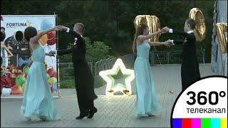 Представление от клуба бальных танцев «Фортуна» прошло в Истринском городском парке