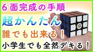 【マジで出来る!】「簡単に6面完成」誰でもルービックキューブ6面完成させる手順!3×3×3 thumbnail