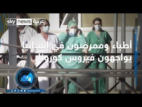 أطباء وممرضون في إسبانيا يواجهون فيروس كورونا  - نشر قبل 3 ساعة