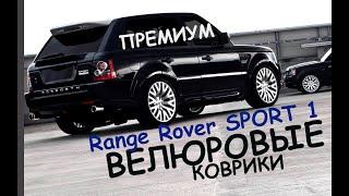 Велюровые коврики Land Rover Range Rover Sport 1  \ ПРЕМИУМ \ ОБЗОР В ТАЧКЕ
