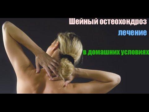 Шейный остеохондроз, лечение шейного остеохнодроза