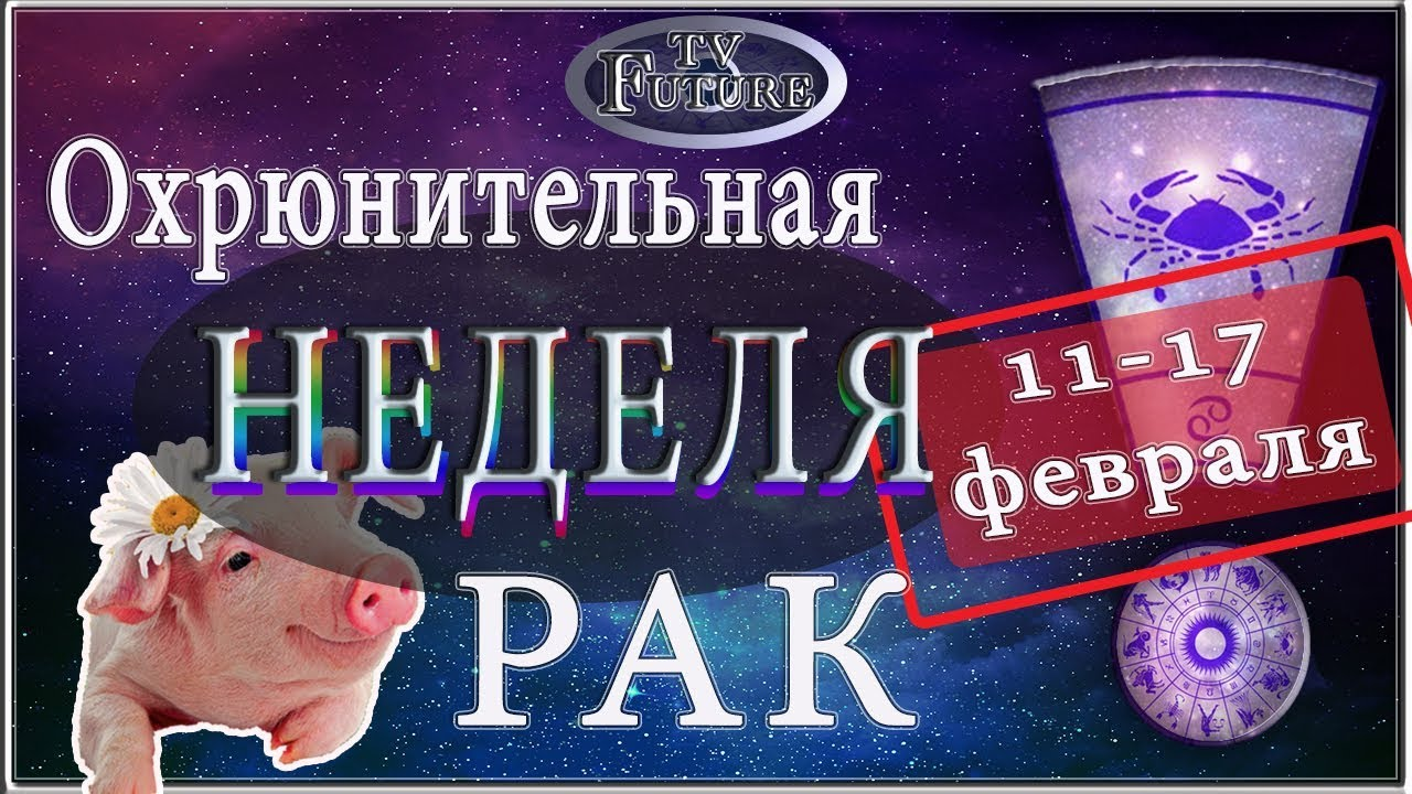 РАК Гороскоп на НЕДЕЛЮ с 11 17 ФЕВРАЛЯ 2019 года