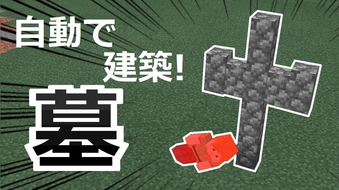 【コマンド】死んだことを感知!その場で復活できる墓を自動で建ててくれるコマンド【マイクラBE】
