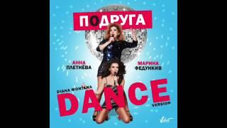 Скачать Анна Плетне ва Feat Марина Федункив Подруга Diana Montana Dance Version