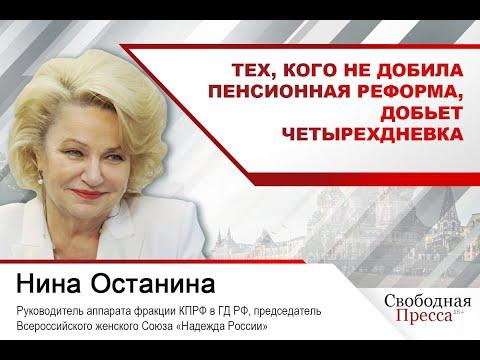 Нина Останина: Тех, кого не добила пенсионная реформа, добьет четырехдневка