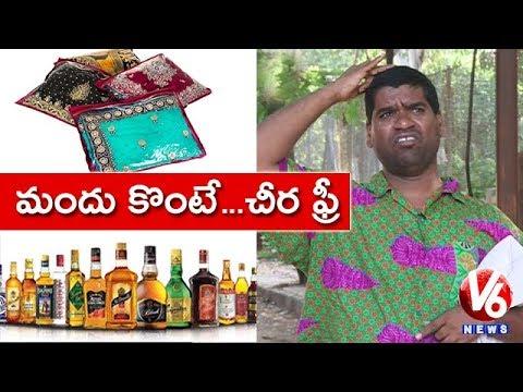 Bithiri Sathi Plans To Buy Alcohol To Get Sarees Free | Teenmaar News | V6 News
