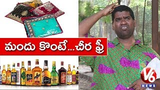 Bithiri Sathi Plans To Buy Alcohol To Get Sarees Free | Teenmaar News | V6 News