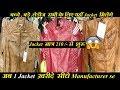 जैकेट की सबसे सस्ती मार्केट   Jacket Wholesale/Retail Market in Jafrabad  Jacket मात्र 210 से शुरू  