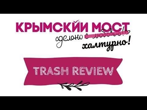 Треш-обзор фильма: Крымский мост. Сделано халтурно!