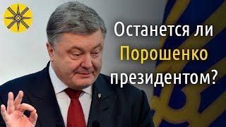 Останется ли Порошенко на второй срок?
