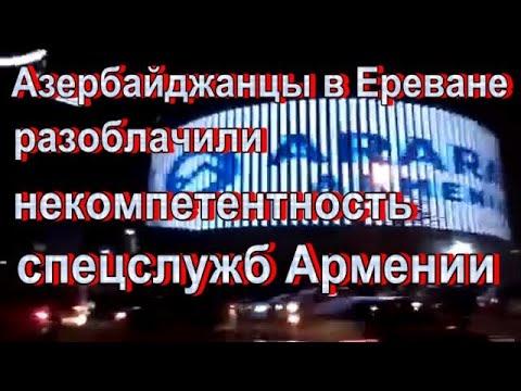 Азербайджанцы в Ереване разоблачили некомпетентность спецслужб Армении