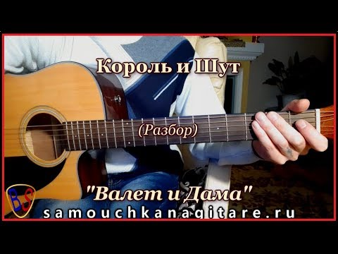 Король и Шут - Валет и Дама (кавер) Аккорды, Разбор песни на гитаре
