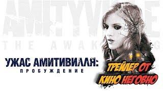 Русский трейлер - Ужас Амитивилля: Пробуждение