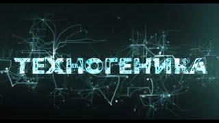 Лефортовский тоннель | Техногеника 2 | Discovery Channel