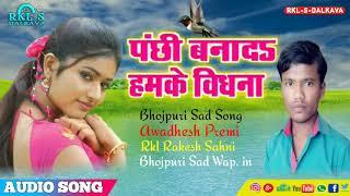 Panchhi Bana Da Humake Wo Widhana # पंछी बनादs हमने वो विधना # Bhojpuri Ke Sabse Dard Bhara Sad Song