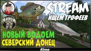 Русская рыбалка 4 СЕВЕРСКИЙ ДОНЕЦ ИЩЕМ ТРОФЕЕВ 665 Kima STREAM 18