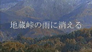 あの紋次郎のシリーズ中、随一の呼び声も高い「地蔵峠の雨に消える」を6分で最後までストーリーがばっちり分かる超速ダイジェストでお届けします。エピソードガイドとして ...