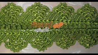 كيفية عمل زواقة رائعة و جميلة بالكروشي randa crochet مع أم سعد عبد الله