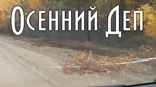 Осенний Деп. Видео с рыбалки по просьбам подписчиков