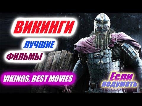 ВИКИНГИ  ЛУЧШИЕ ФИЛЬМЫ  ИСТОРИЧЕСКИЕ ФИЛЬМЫ VIKINGS  BEST MOVIES