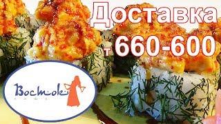 РОЛЛЫ СТАВРОПОЛЬ 660-600 ДОСТАВКА РОЛЛОВ Лучшие блюда кафе ВОСТОК Японская кухня