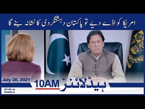 Samaa News Headlines 10am   SAMAA TV