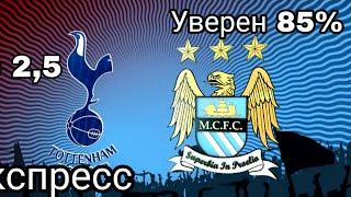 Тоттенхем Манчестер Сити лига чемпионов, прогнозы на матч и ставки на спорт. Стратегия без поражений