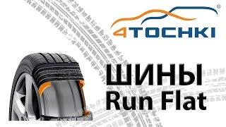 видео шины с технологией run flat