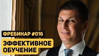 Олег Брагинский. Фребинар 016. Эффективное обучение