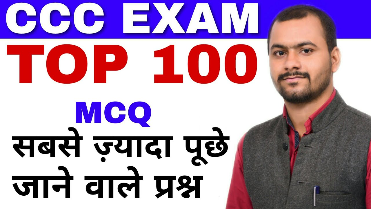 Download 100 Most Important Questions For CCC Exam||100 Questions For CCC in HINDI | ccc exam preparation