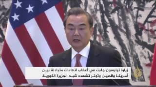 وزير الخارجية الأميركي في بكين عقب تأزم العلاقات