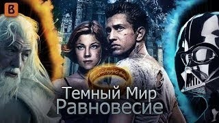 [BadComedian] - Тёмный Мир РАВНОВЕСИЕ (Обзор фильма)