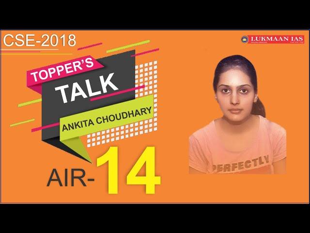 ANKITA CHOUDHARY | AIR-14 UPSC CSE 2018 | PUBLIC ADMINISTRATION | LUKMAAN IAS | TOPPER'S TALK |