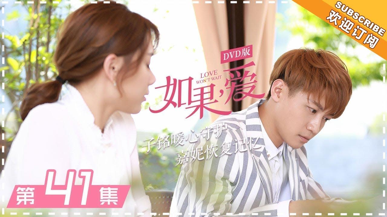 DVD版 |《如果,爱》第41集:万事美执意追求爱情 离家独立 Love Won't Wait EP41【芒果TV独播剧场】