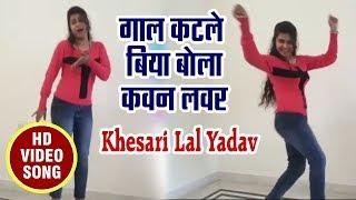 HD VIDEO # गाल कटले बिया बोला कवन लवर | Khesari Lal Yadav | New Bhojpuri Hit Song 2017