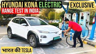 Hyundai Kona Electric Range Test In India | एक चार्ज में इतना चलती है 😵
