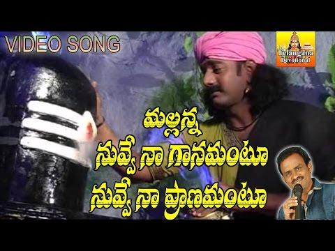 Nuvve Naa Gaanam Antu _ Ramesh Song | Lord Shiva Songs | Srisaila Mallanna Songs | God Shiva Songs