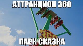 Гигантская ладья 360 в парке 'Сказка' | roller coasters in Moscow VR 360 5K GoPro Fusion