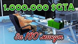 GTA Online: 1.000.000 $GTA за 3 часа (Ящики, Транспорт, Мотоклуб)(, 2017-01-10T20:00:03.000Z)