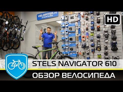 Велосипед Stels Navigator 610 MD 2016 ОБЗОР.