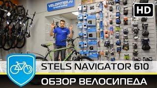Велосипед Stels Navigator 610 MD 2016 ОБЗОР.(Горный велосипед Stels Navigator 610 26 MD 2016 подробнее https://goo.gl/Kf0MiB Какие особенности данной модели, характеристики..., 2016-02-20T13:41:13.000Z)