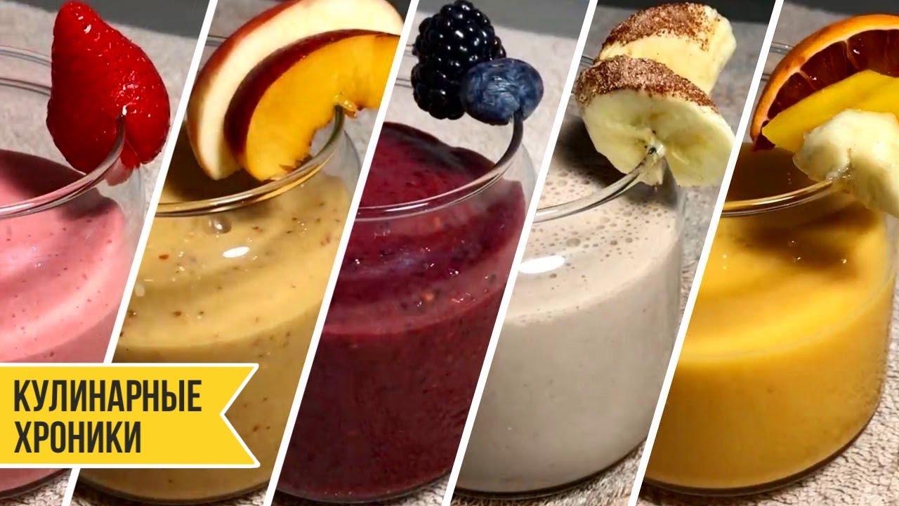 6 Коктейлей Смузи Которые Вам Стоит Попробовать! Вкусные Рецепты от Боди